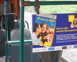 Реклама в общественном транспорте